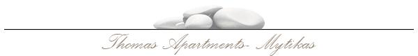 Thomas Apartments Mytikas Aitoloakarnanias- Μυτικας Αιτωλοακαρνανίας Ενοικιαζόμενα Δωμάτια